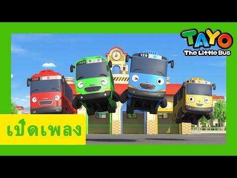 TAYO เปิดการรวบรวมเพลง l เปิดเพลง Tayo l เพลงสำหรับเด็ก l Tayo รถเมล์เล็ก ๆ น้อย ๆ