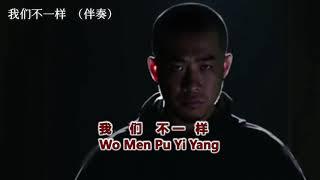 (បទចិនភ្លេងសុទ្ធ) 我们不一样 karaoke (伴奏) wo men bu yi yang karaoke ktv វ័រ មិន ពូ អីុ យ៉ាង ភ្លេងសុទ្ធ