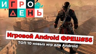 ТОП 10 игр для Android(, 2016-01-29T10:30:00.000Z)