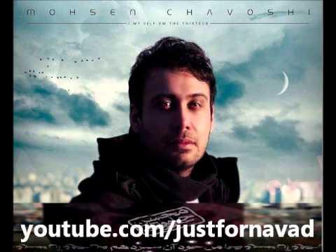 Mohsen chavoshi - negar محسن چاوشی - نگار