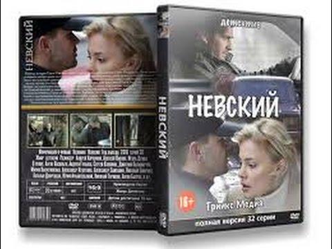 Смотреть сериал Невский онлайн. Все серии. - eTVnet