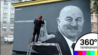 «Ты просто космос, Стас»: в Санкт-Петербурге появилось граффити с Черчесовым