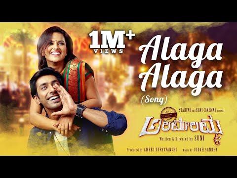 Alaga Alaga - Operation Alamelamma | Lyric Video | Judah Sandhy | Suni | Rishi, Shraddha Srinath