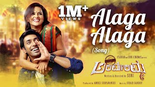 Alaga Alaga - Operation Alamelamma | Lyric Video | Judah Sandhy | Suni | Rishi, Shraddha Srinath
