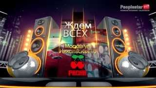 Pacha Moscow TV - 15 мая,PEOPLE STAR-PARTY