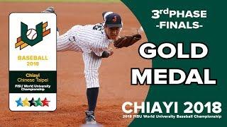 🔴ᴴᴰ  Baseball:: TPE-JPN:: Final – Gold medal - FISU 2018 World University Championship