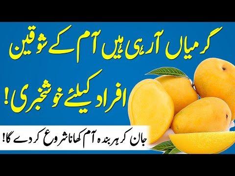 Mango Healthy Benefits Fully Explained | آم کھانے کے تمام فوائد اس ویڈیو میں | Suma Health & Beauty