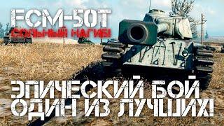 FCM 50t - Эпический бой, один из в World of Tanks!