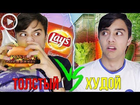 ТОЛСТЫЙ VS ХУДОЙ| каждый толстый такой// Bert