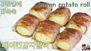 베이컨과 감자를 한번에!!!…