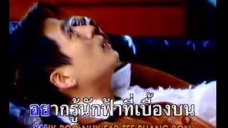 Num ta fa--天淚--BirdThongchai