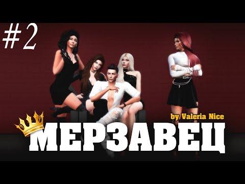 """Сериал """"МЕРЗАВЕЦ"""" в Sims 4/ C озвучкой/ 2 серия"""