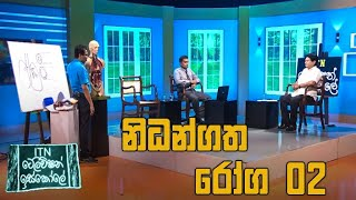 ITN Television Iskole - (2020-11-22) | ITN Thumbnail