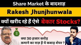 How Rakesh Jhunjhunwala picks stocks ? | Rakesh Jhunjhunwala Strategy | trade | invest | Buy Stocks