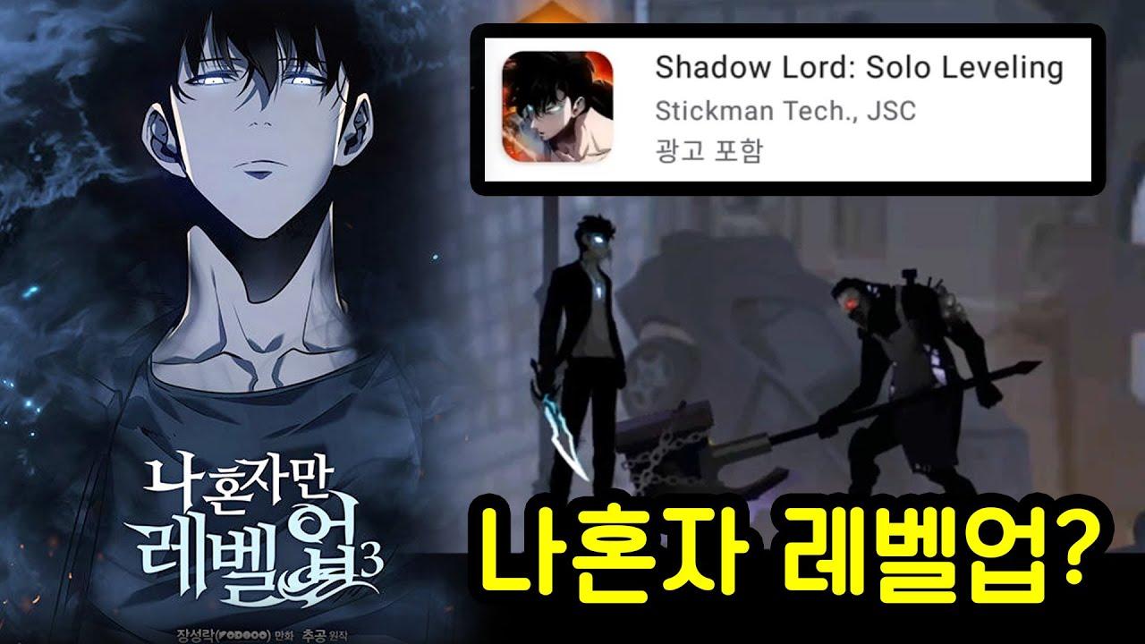 한국 웹툰을 표절한 게임을 발견했습니다...