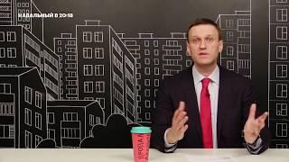 Навальный о бесплатном интернете Илона Маска для всей планеты и карманном городе Дерипаски
