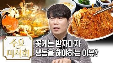 꽃게는 받자마자 냉동을 해야하는 이유? | 수요미식회 Korean Crab Wednesday Foodtalk