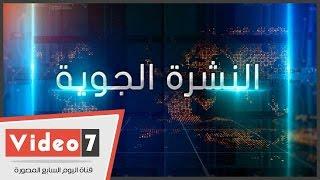 طقس اليوم معتدل شمالا حار جنوب الصعيد.. والعظمى بالقاهرة 29