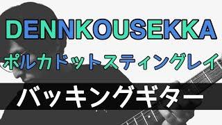 【TAB譜付き - しょうへいver.】DENKOUSEKKA - ポルカドットスティングレイ(POLKADOT STINGRAY)バッキングギター(Guitar)