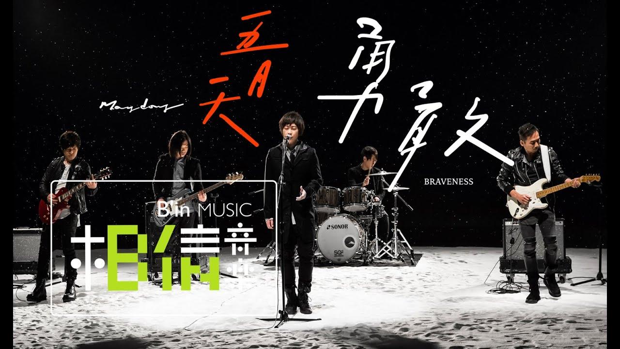 Mayday五月天 [ 勇敢Braveness ] Official Music Video