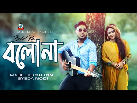Mahatab Sujon, Nodi - Bolo Na | বলো না | New Official Music Video 2018 |