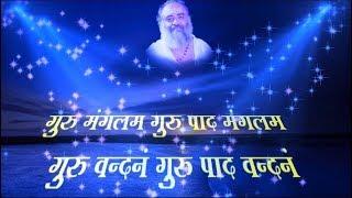 Karaoke Song-Guru Mangalam Guru Pad Mangalam (साथ साथ गायें ..बच्चों से भी गवायें)