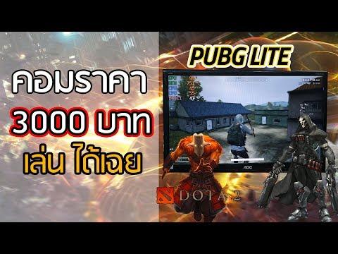 EP2 คอมถูก 3,000 อยากเล่นเกม PUBG Lite, Overwatch, DOTA2 ได้มั้ยๆ?