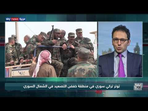 توتر تركي سوري في منطقة خفض التصعيد في الشمال السوري  - نشر قبل 3 ساعة
