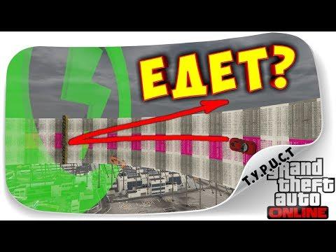 СЛОЖНАЯ ГОНКА ОТ ГУСЯ? НУ ЩАС ПОСМОТРИМ :) АВТО-ПАРКУР В GTA 5 Online