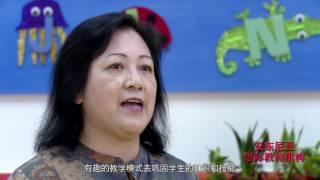 Publication Date: 2017-06-25 | Video Title: 【香港教育資源巡禮】安東尼亞國際教育機構