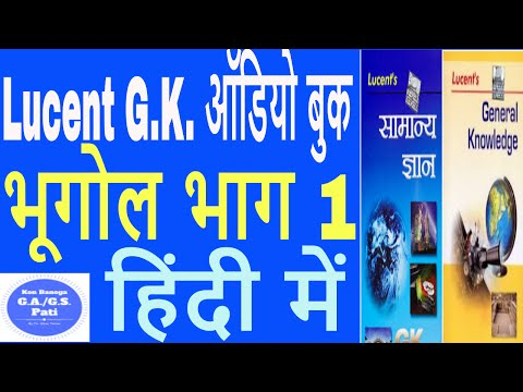 Lucent Audio Book of Geography Part 1 in Hindi