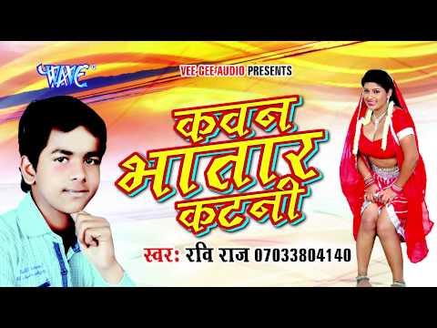 कवन भतार कटनी - Kawan Bhatar Katni - Ravi Raj - Bhojpuri Hot Songs 2015 new
