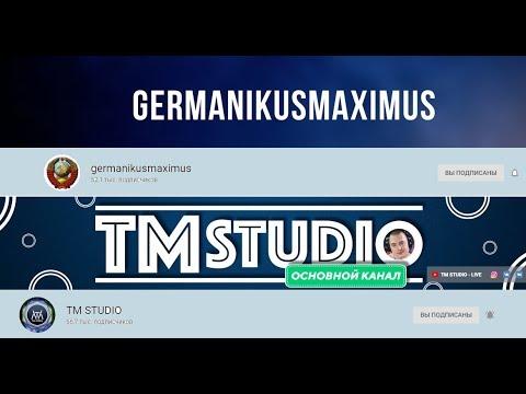 Germanikus Maximus, TM STUDIO на КОТ ФМ.