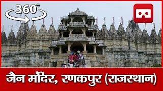 360 Video: दुनिया भर में विख्यात रणकपुर जैन मंदिर की सैर