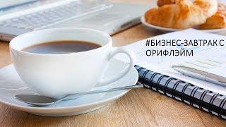Бизнес-завтрак Oriflame
