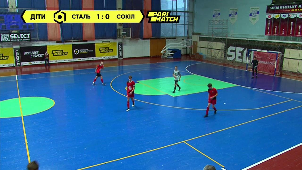 Матч повністю | ДФК Сталь 05|06' 5 : 0 ДЮФК Сокіл 05'