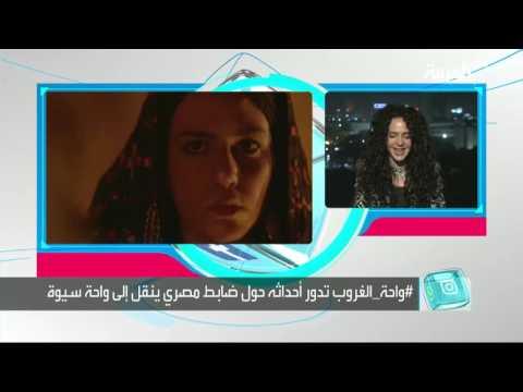 تفاعلكم: ركين سعد: حلمت بدوري واحة الغروب ومصر أمنية كل فنان عربي  - 00:21-2017 / 6 / 18