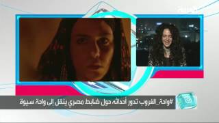 تفاعلكم: ركين سعد: حلمت بدوري واحة الغروب ومصر أمنية كل فنان عربي