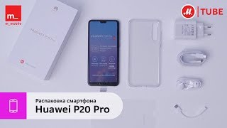 Распаковка смартфона Huawei Р20 Pro