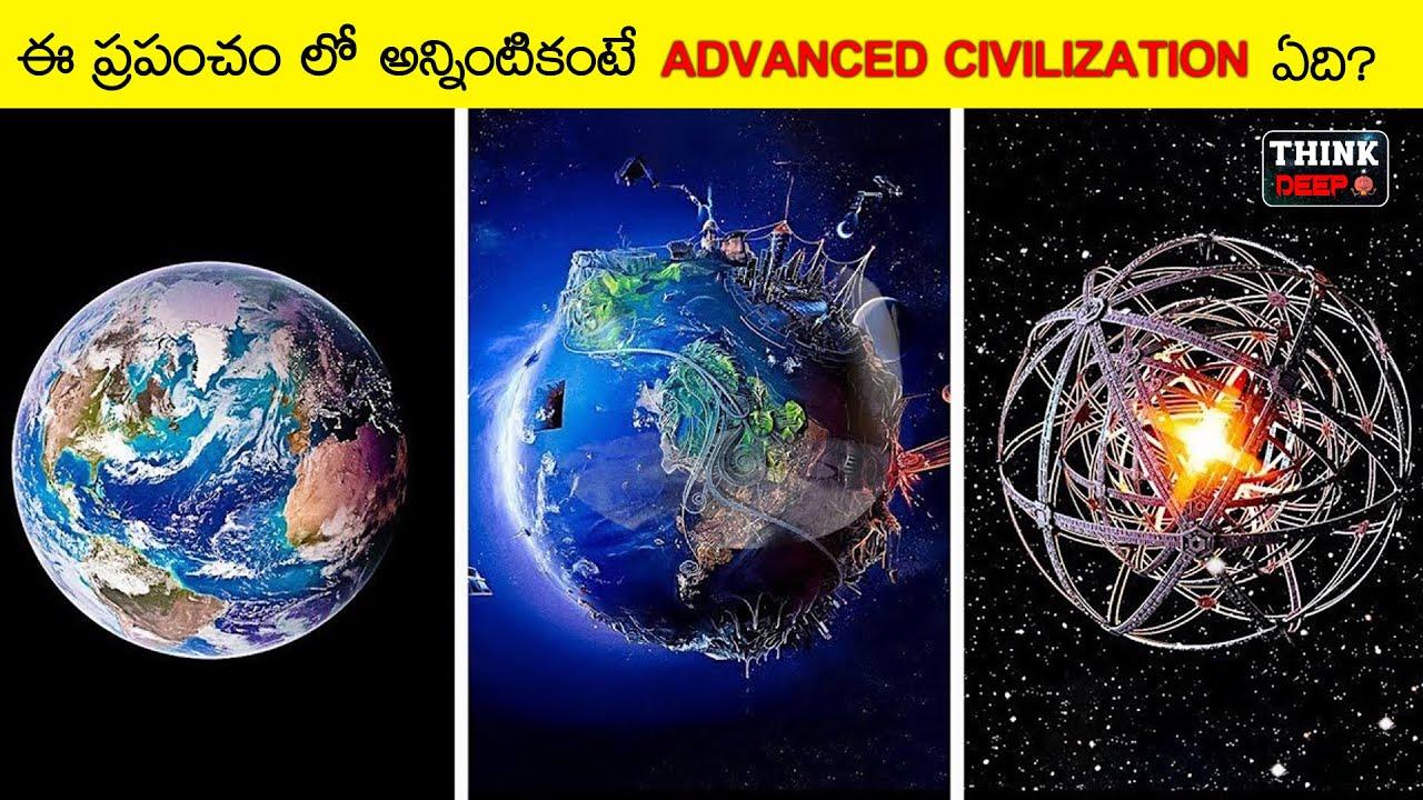 ఈ ప్రపంచం లో అన్నింటికంటే ADVANCED CIVILIZATION ఏది? | The Most Advanced Civilization | Think Deep
