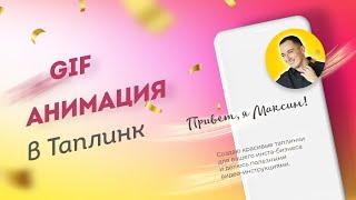 Как создать и добавить АНИМАЦИЮ gif в Таплинк