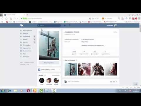 Как удалить все записи в ВКонтакте за 90 секунд