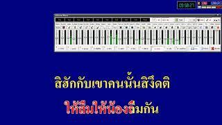 สิงึดติ - เต๊ะ ตระกูลตอ (COVER MIDI KARAOKE)