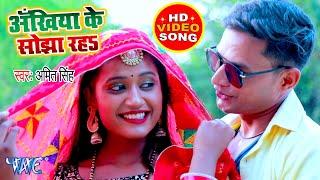 #VIDEO - #Amit Singh सुपरहिट रोमांटिक वीडियो सांग | Ankhiya Ke Sojha Raha | Bhojpuri New Song 2020