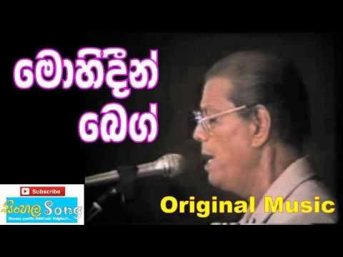 Me Loka Thale Surakina Sri Vishnu Devane   Original  Mohideen Beg