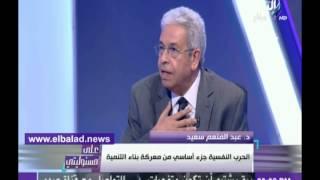 عبدالمنعم سعيد: قطر تستخدم 'مصطلحات' غير حقيقية لتجذب تعاطف الغرب.. فيديو