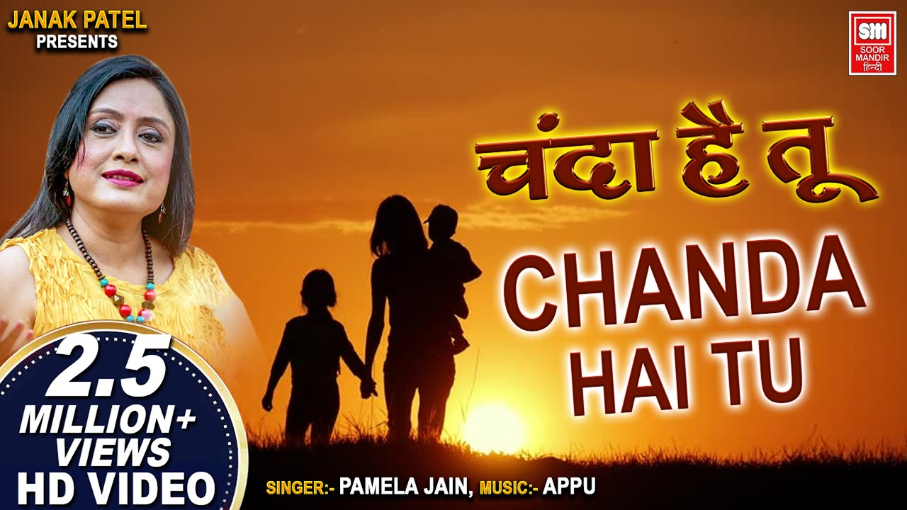 Chanda He Tu Mera Suraj Hai I Classical Song I Maa Baap I Pamela Jain I Soormandir Hindi