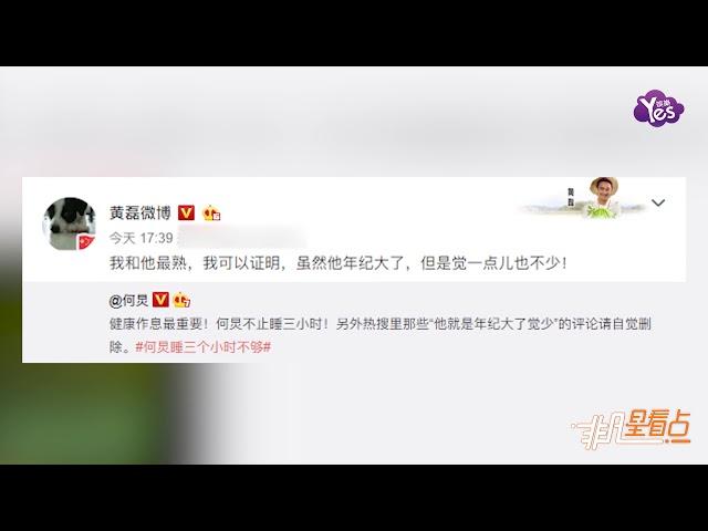 黃磊為何炅補刀式澄清:他年紀大但覺一點兒不少!