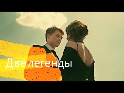 Две легенды // Аня+Максим // И кажется мне, что ты не предашь!