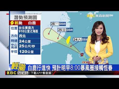 氣象時間 1080823 早安氣象 東森新聞